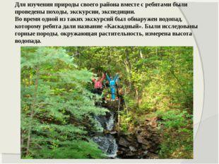 Для изучения природы своего района вместе с ребятами были проведены походы, э