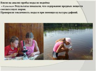 Взяли на анализ пробы воды из водоёма « Купалка» Результаты показали, что сод