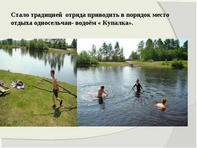 Стало традицией отряда приводить в порядок место отдыха односельчан- водоём «...