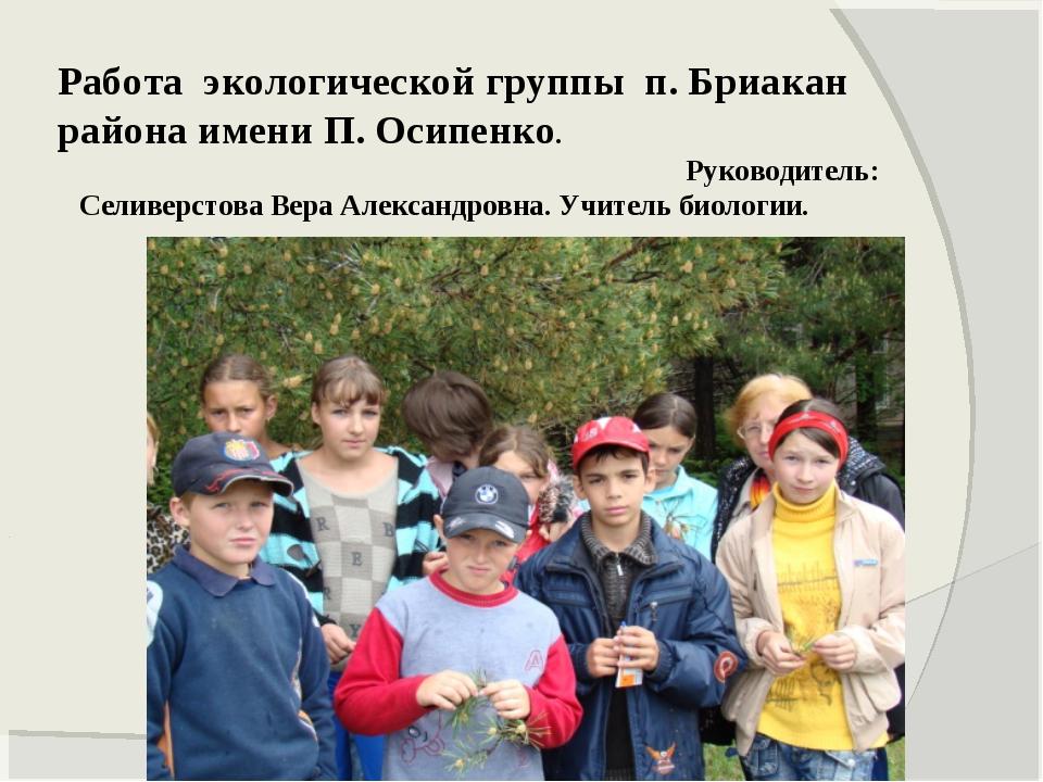 Работа экологической группы п. Бриакан района имени П. Осипенко. Руководитель...