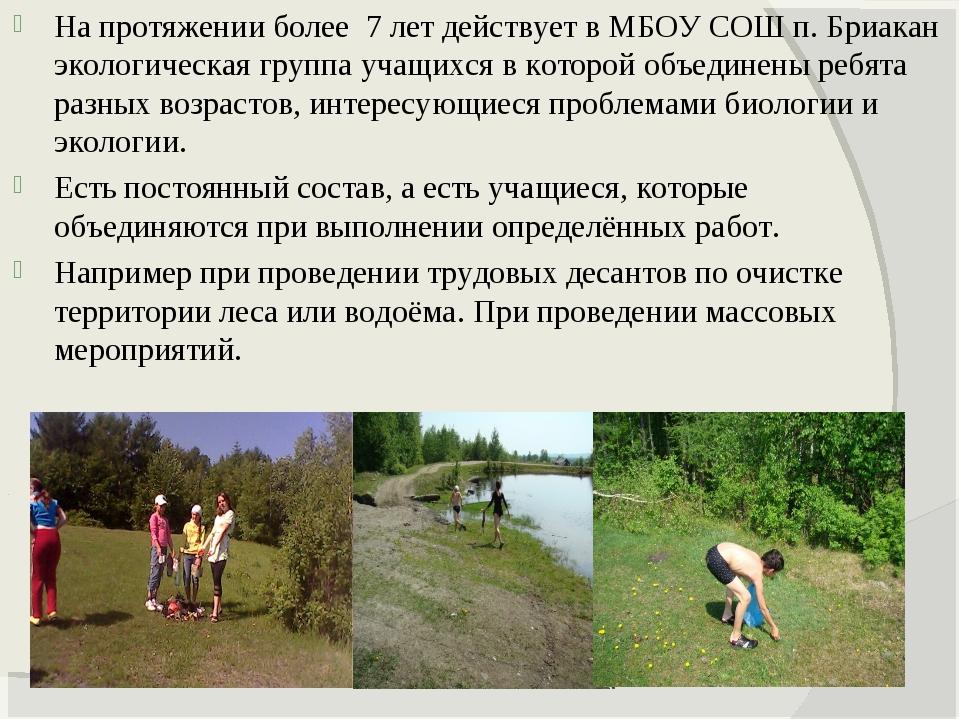 На протяжении более 7 лет действует в МБОУ СОШ п. Бриакан экологическая групп...