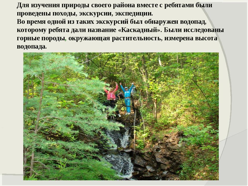 Для изучения природы своего района вместе с ребятами были проведены походы, э...