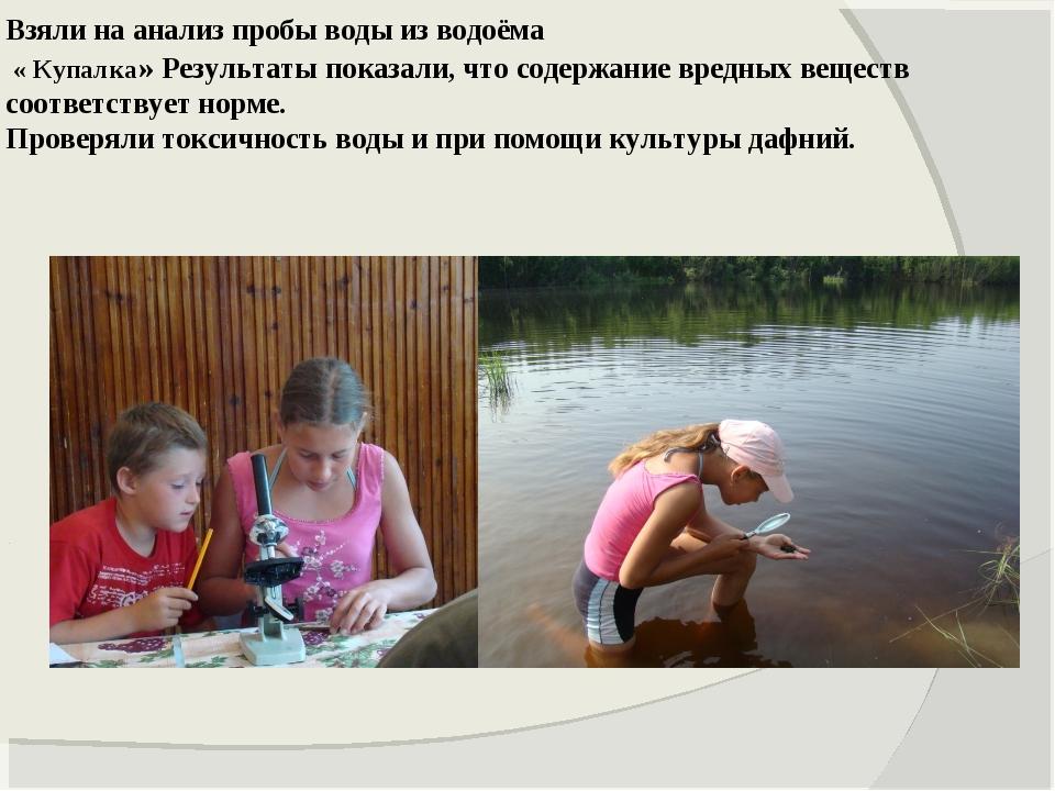 Взяли на анализ пробы воды из водоёма « Купалка» Результаты показали, что сод...