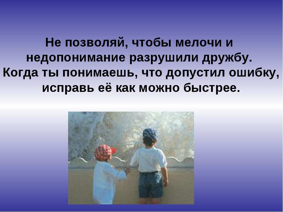 Не позволяй, чтобы мелочи и недопонимание разрушили дружбу. Когда ты понимаеш...