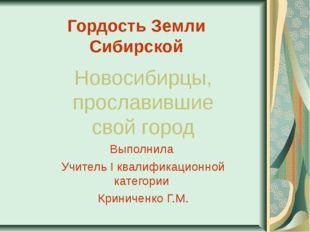 Гордость Земли Сибирской Новосибирцы, прославившие свой город Выполнила Учите