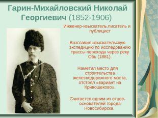 Гарин-Михайловский Николай Георгиевич(1852-1906) Инженер-изыскатель,писатель