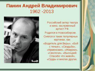 Панин Андрей Владимирович 1962 -2013 Российский актер театра икино, заслуже