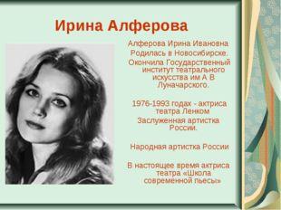 Ирина Алферова Алферова Ирина Ивановна Родилась в Новосибирске. Окончила Госу