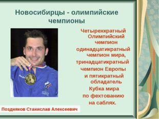 Новосибирцы - олимпийские чемпионы Четырехкратный Олимпийский чемпион одинадц