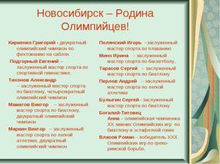 Новосибирск – Родина Олимпийцев! КириенкоГригорий -двукратный олимпийский ч