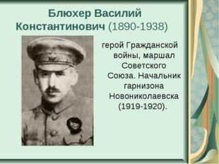 Блюхер Василий Константинович(1890-1938) герой Гражданской войны, маршал Со