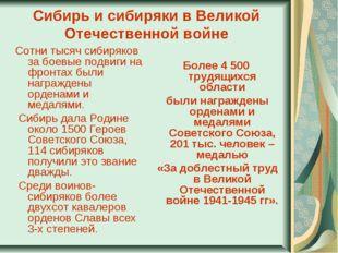 Сибирь и сибиряки в Великой Отечественной войне Сотни тысяч сибиряков за боев