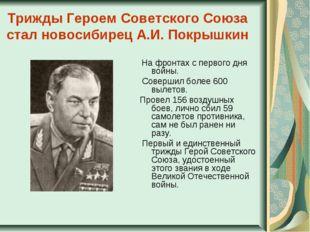 Трижды Героем Советского Союза стал новосибирец А.И. Покрышкин На фронтах с п