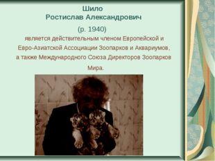 Шило Ростислав Александрович (р. 1940) является действительным членом Европ