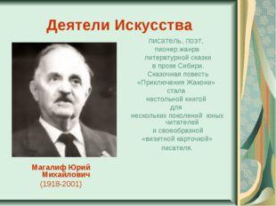 Деятели Искусства Магалиф Юрий Михайлович (1918-2001) писатель, поэт, пионер