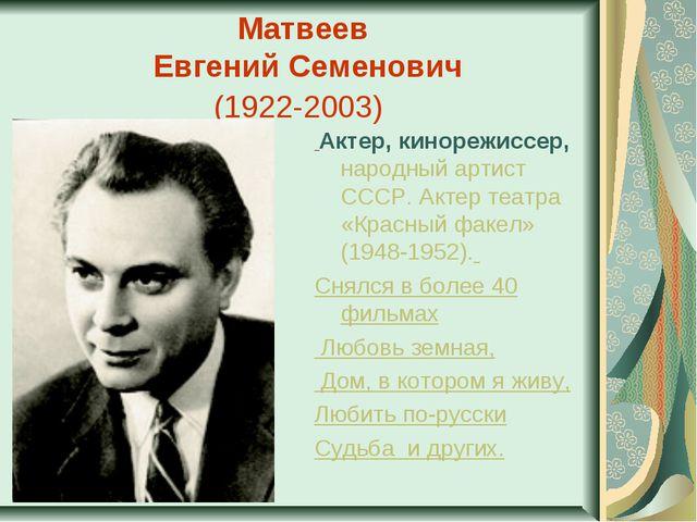 Матвеев Евгений Семенович (1922-2003) Актер, кинорежиссер, народный артист...