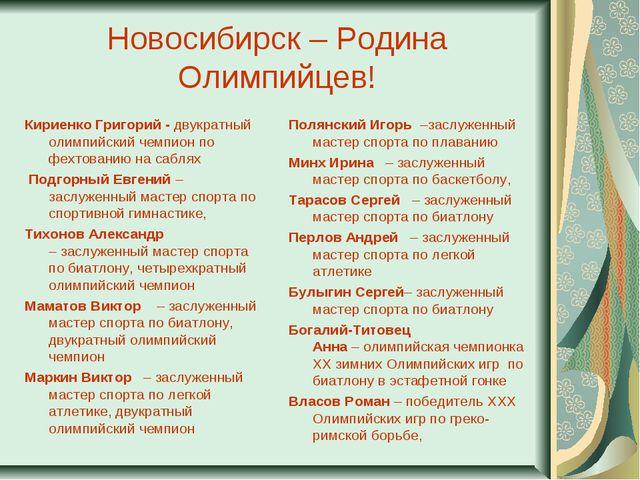 Новосибирск – Родина Олимпийцев! КириенкоГригорий -двукратный олимпийский ч...