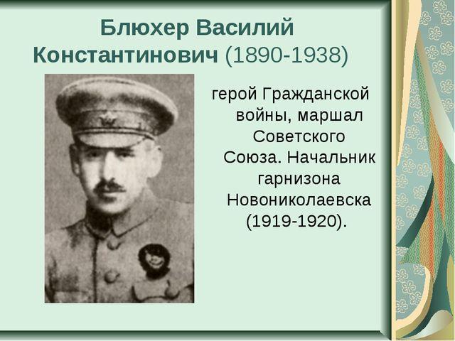 Блюхер Василий Константинович(1890-1938) герой Гражданской войны, маршал Со...