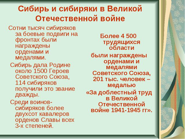 Сибирь и сибиряки в Великой Отечественной войне Сотни тысяч сибиряков за боев...