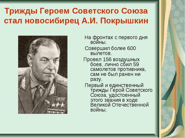 Трижды Героем Советского Союза стал новосибирец А.И. Покрышкин На фронтах с п...