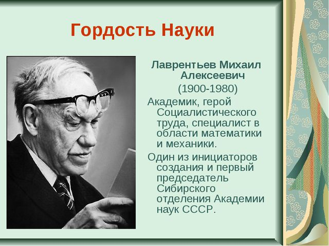 Гордость Науки Лаврентьев Михаил Алексеевич (1900-1980) Академик, герой Соци...