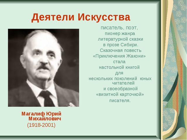 Деятели Искусства Магалиф Юрий Михайлович (1918-2001) писатель, поэт, пионер...