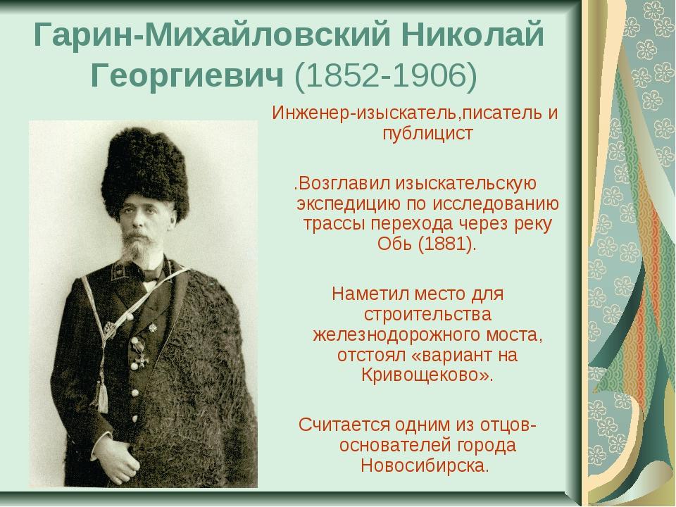 Гарин-Михайловский Николай Георгиевич(1852-1906) Инженер-изыскатель,писатель...