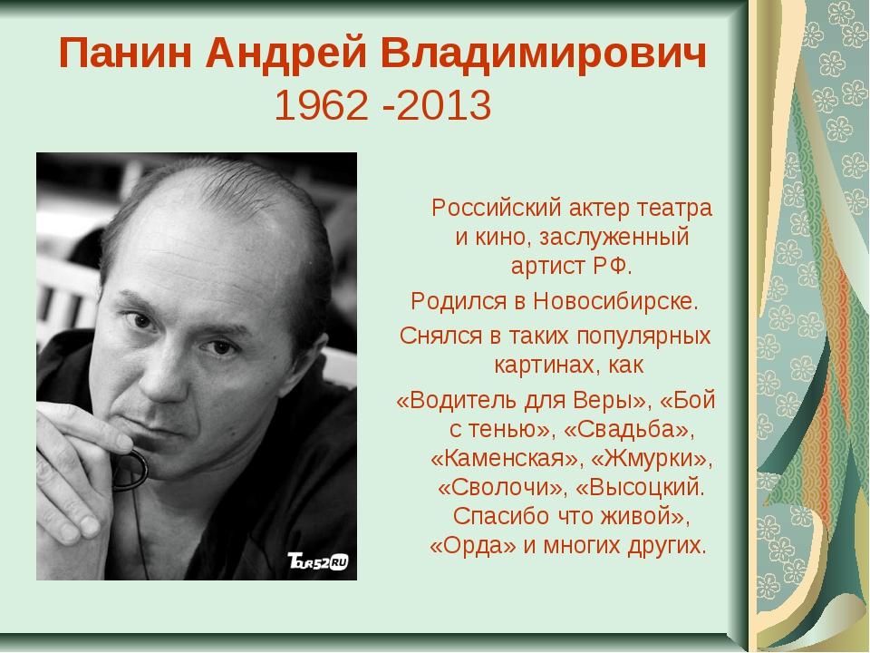 Панин Андрей Владимирович 1962 -2013 Российский актер театра икино, заслуже...