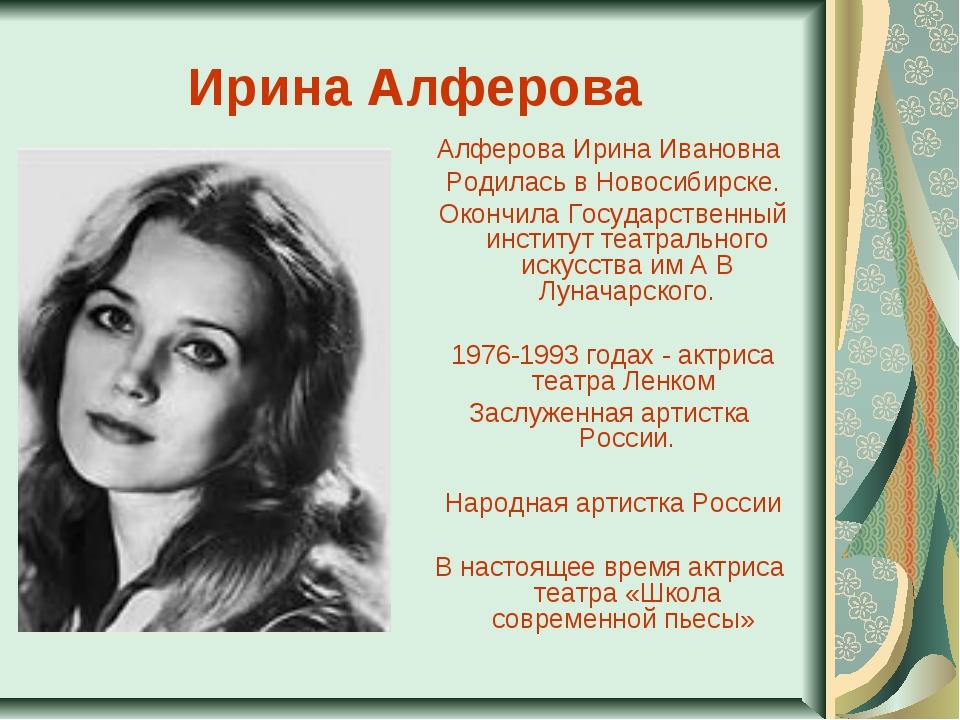 Ирина Алферова Алферова Ирина Ивановна Родилась в Новосибирске. Окончила Госу...