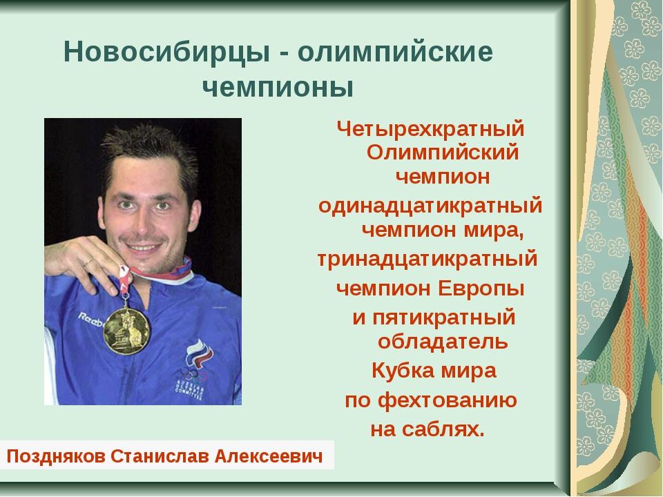 Новосибирцы - олимпийские чемпионы Четырехкратный Олимпийский чемпион одинадц...
