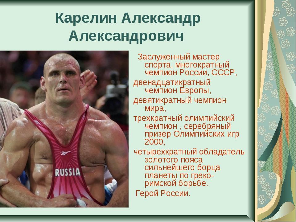 КарелинАлександр Александрович Заслуженный мастер спорта, многократный че...