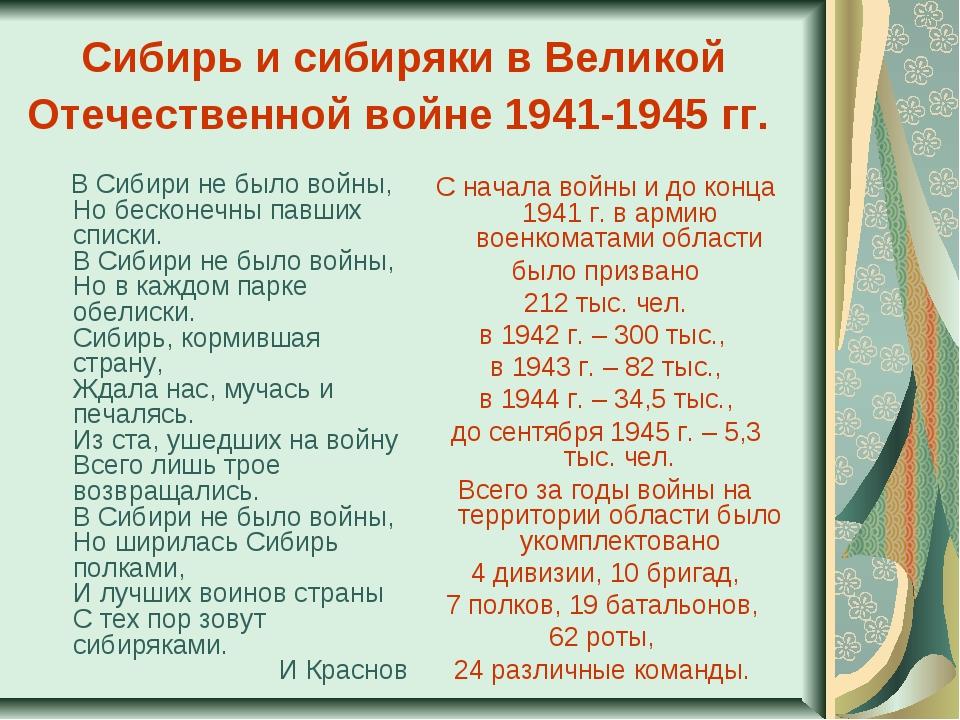 Сибирь и сибиряки в Великой Отечественной войне 1941-1945 гг. В Сибири не был...