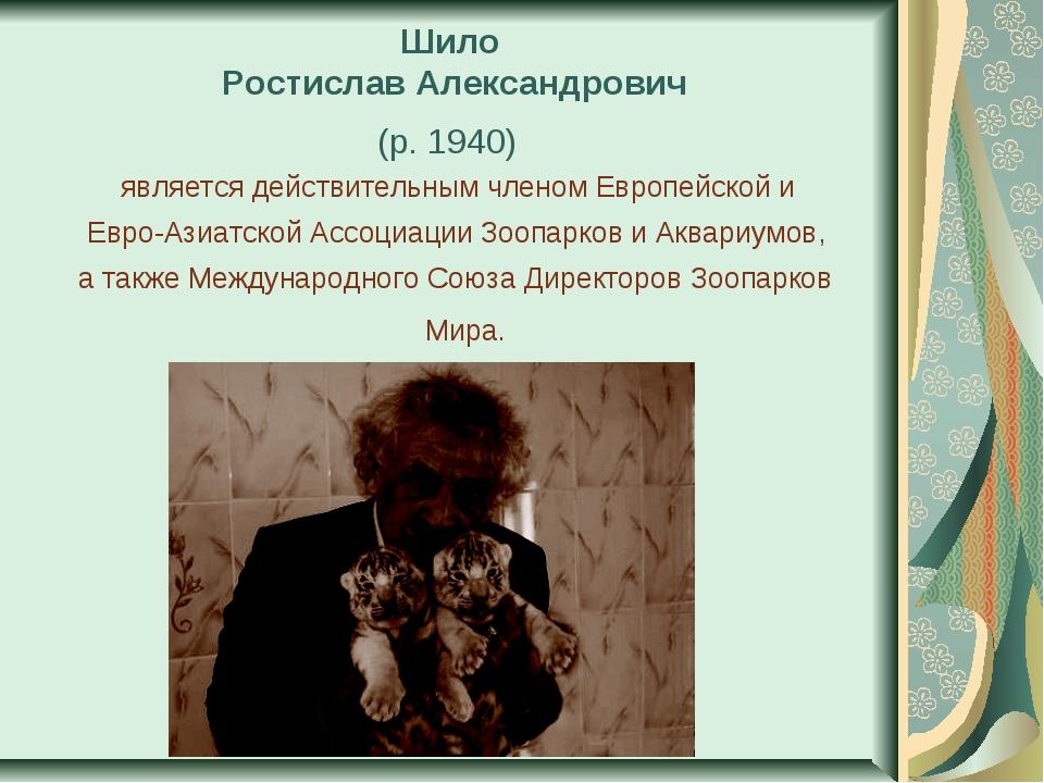 Шило Ростислав Александрович (р. 1940) является действительным членом Европ...