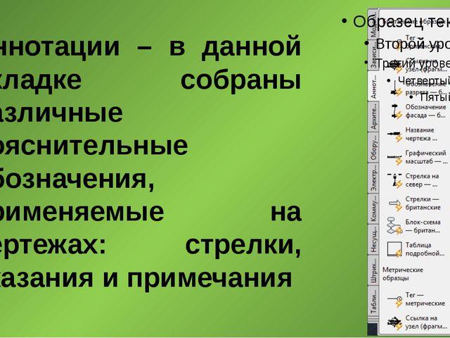 Аннотации – в данной вкладке собраны различные пояснительные обозначения, при...