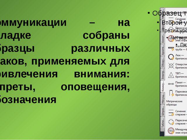 Коммуникации – на вкладке собраны образцы различных знаков, применяемых для п...