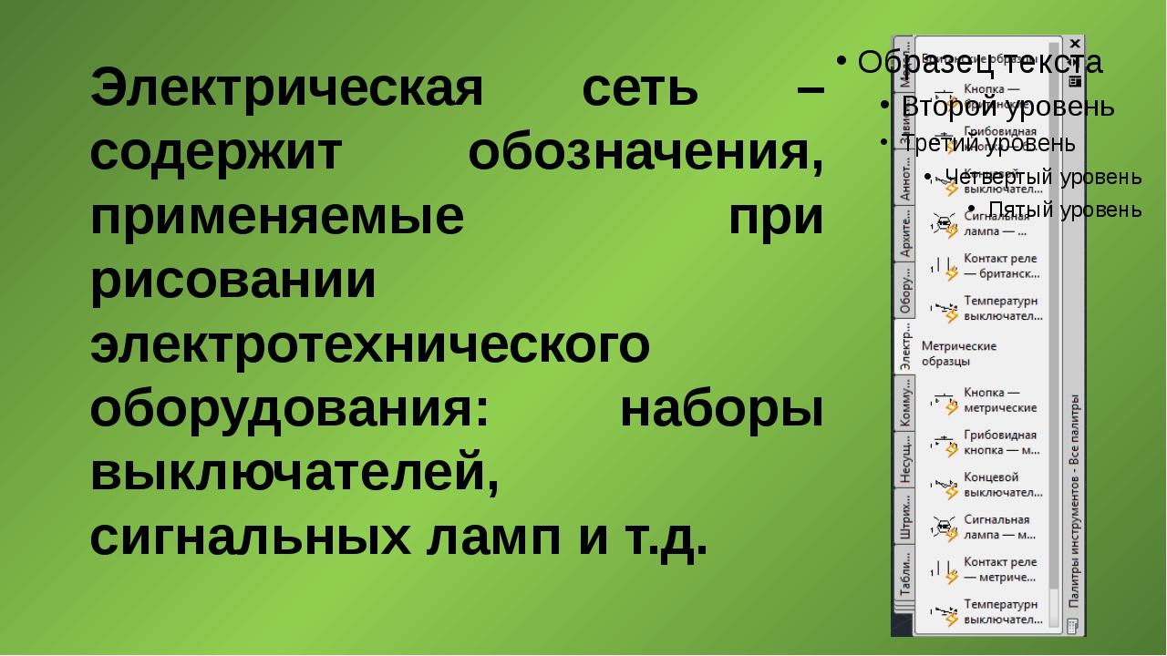 Электрическая сеть – содержит обозначения, применяемые при рисовании электрот...