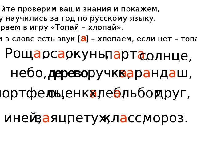 Давайте проверим ваши знания и покажем, чему научились за год по русскому язы...