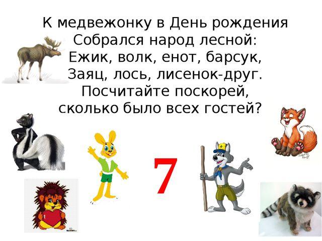К медвежонку в День рождения Собрался народ лесной: Ежик, волк, енот, барсук,...