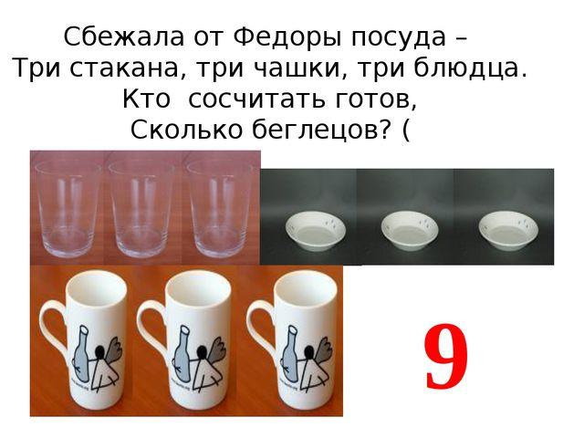 Сбежала от Федоры посуда – Три стакана, три чашки, три блюдца. Кто сосчитать...