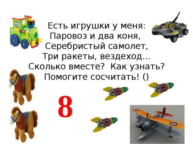 Есть игрушки у меня: Паровоз и два коня, Серебристый самолет, Три ракеты, вез...