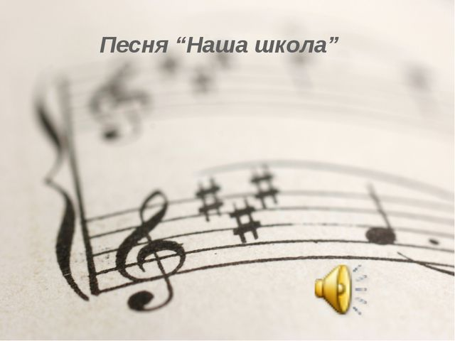 "Песня ""Наша школа"""