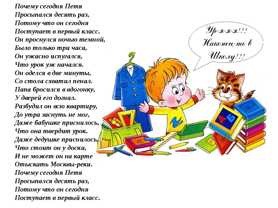 Стих для поступающих в первый класс