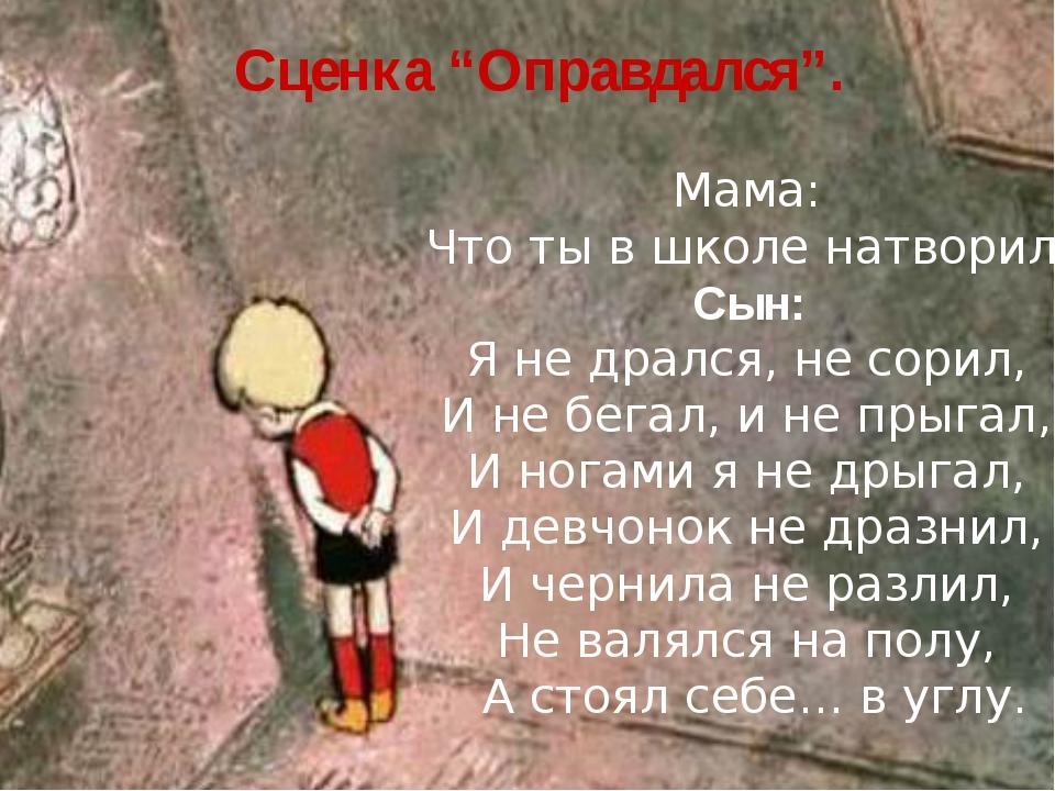 Мама: Что ты в школе натворил? Сын: Я не дрался, не сорил, И не бегал, и не п...