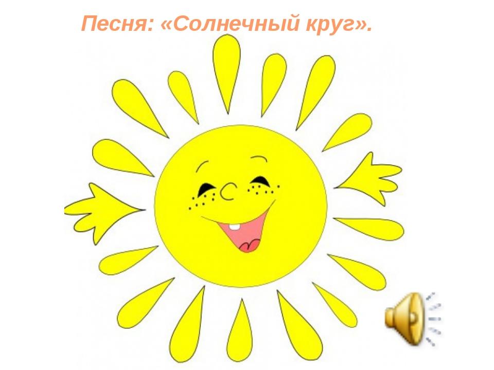 Песня: «Солнечный круг».