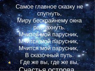 Самое главное сказку не спугнуть, Миру бескрайнему окна распахнуть. Мчится мо