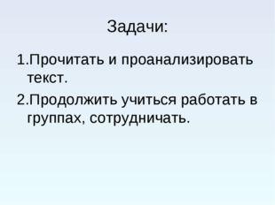 Задачи: 1.Прочитать и проанализировать текст. 2.Продолжить учиться работать в