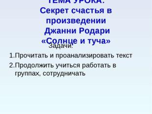 ТЕМА УРОКА: Секрет счастья в произведении Джанни Родари «Солнце и туча» Задач