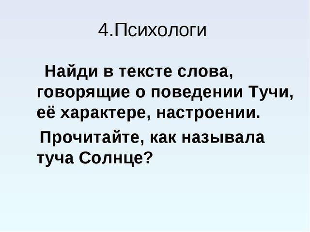 4.Психологи Найди в тексте слова, говорящие о поведении Тучи, её характере, н...