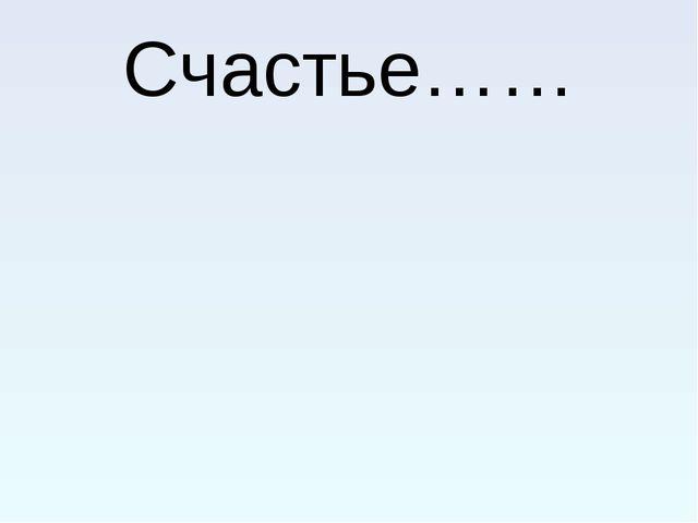 Счастье……