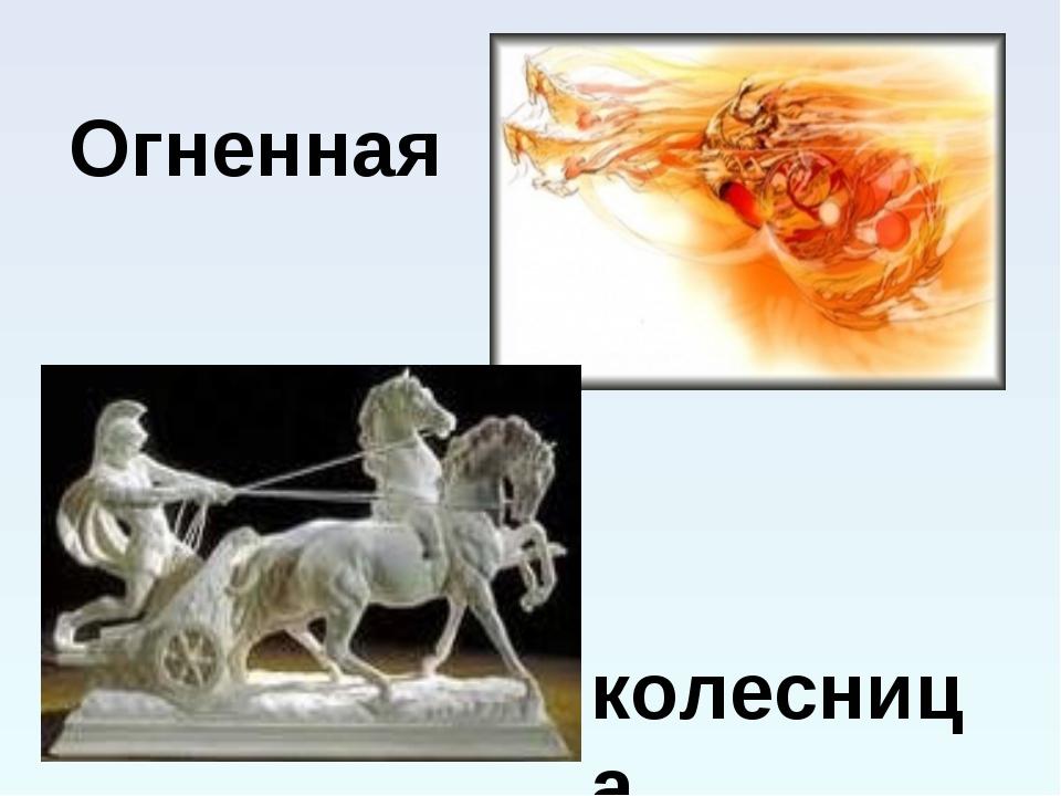 Огненная колесница